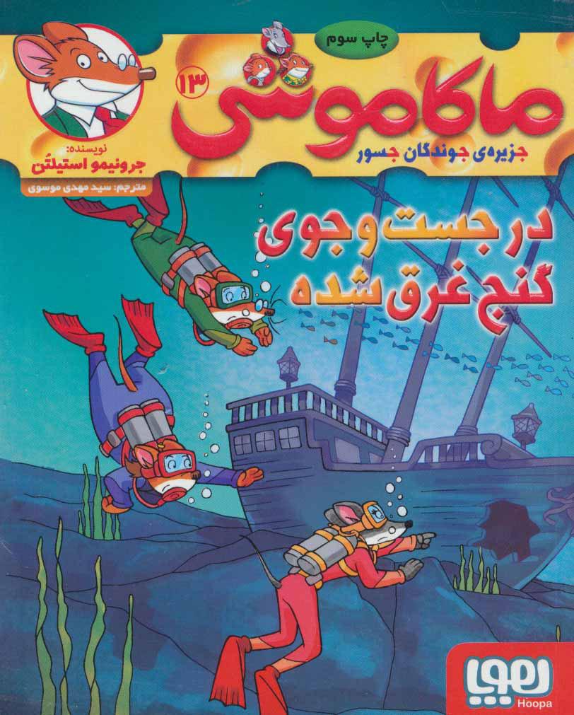 کتاب ماکاموشی، در جست و جوی گنج غرق شده