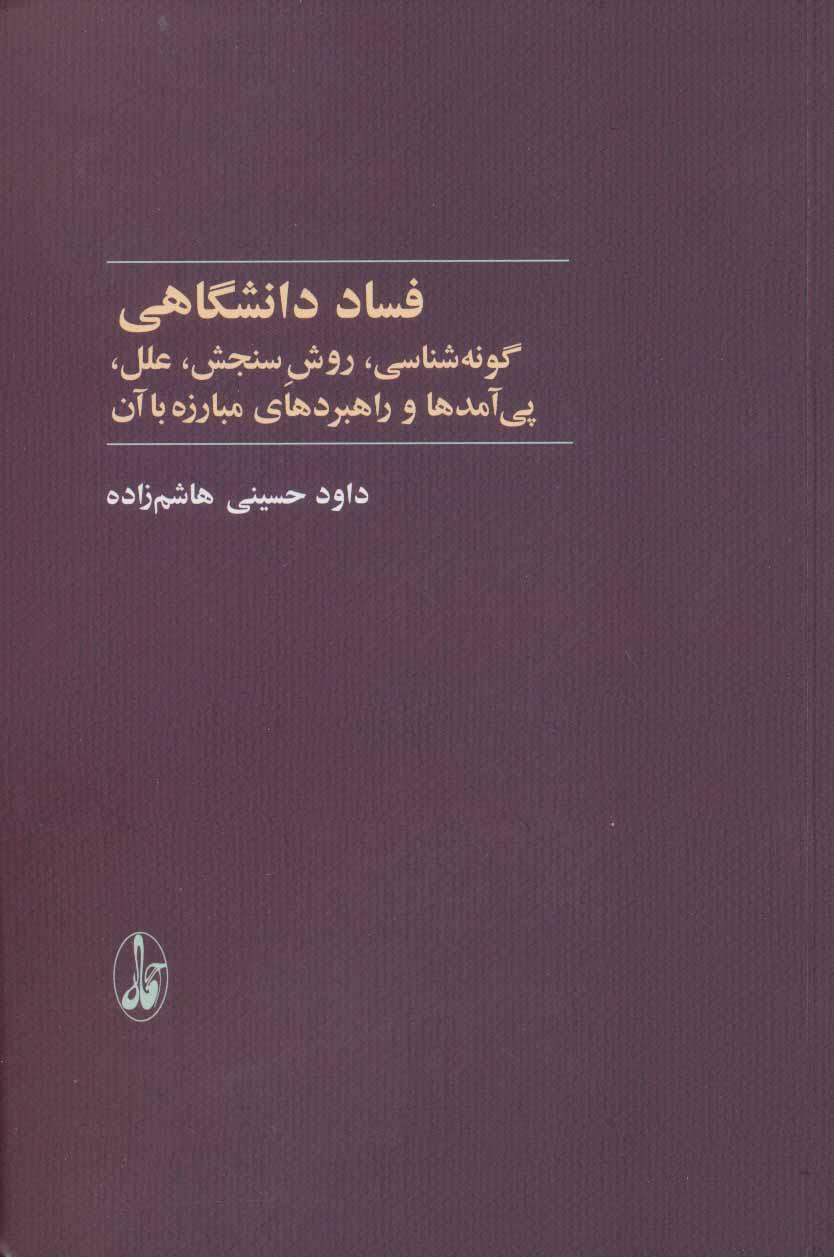 کتاب فساد دانشگاهی