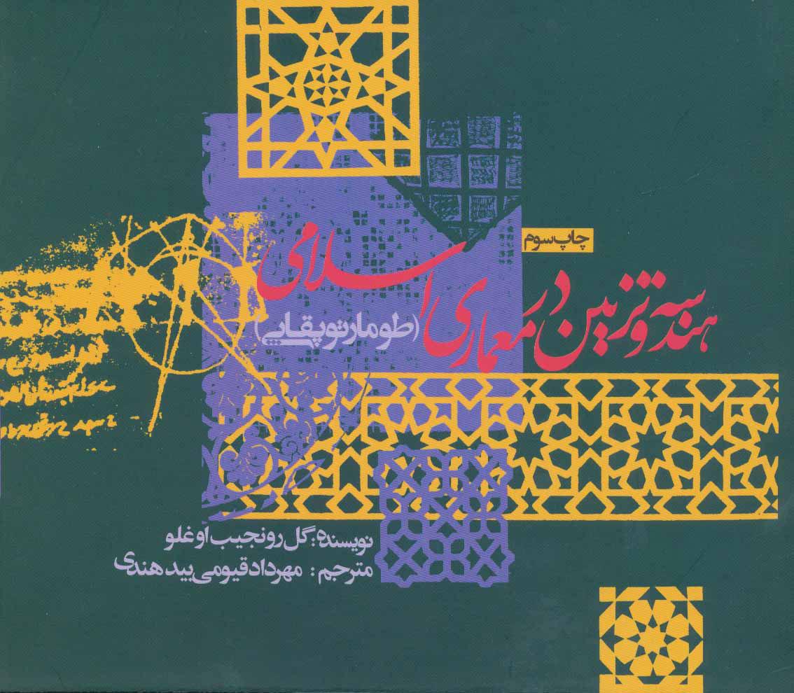 کتاب هندسه و تزئین در معماری اسلامی