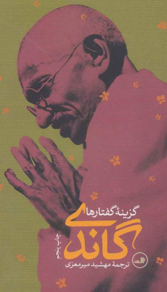 کتاب گاندی