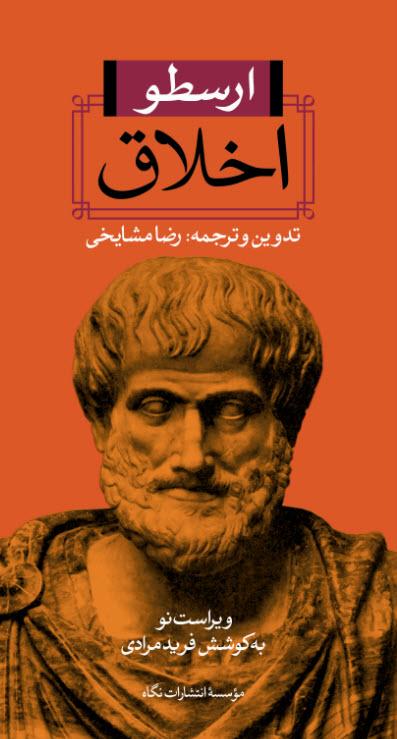 کتاب اخلاق