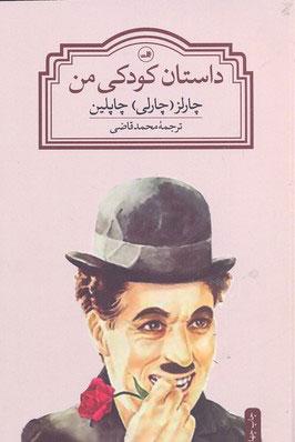 کتاب داستان کودکی من