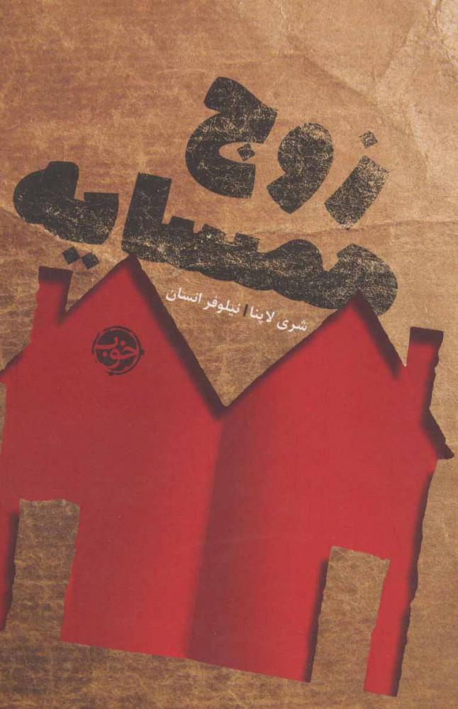کتاب زوج همسایه