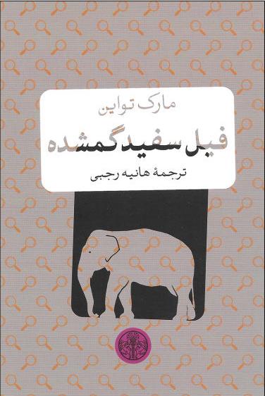 کتاب فیل سفید گمشده