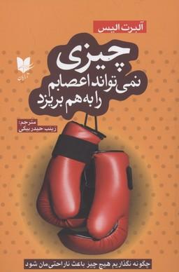 کتاب چیزی نمی تواند اعصابم را به هم بریزد
