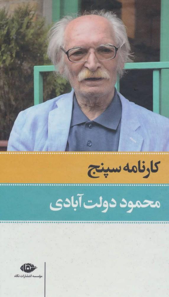 کتاب مجموعه محمود دولت آبادی
