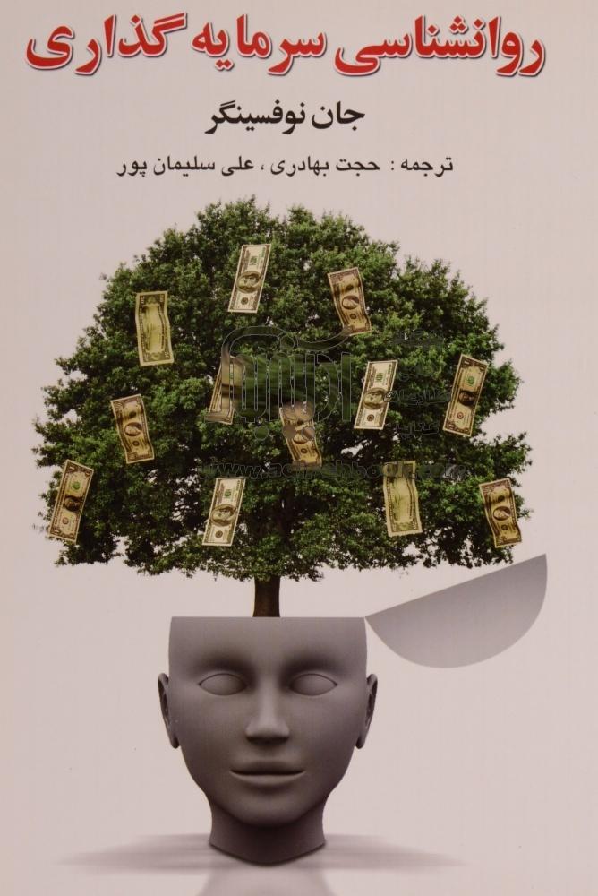 کتاب روانشناسی سرمایه گذاری