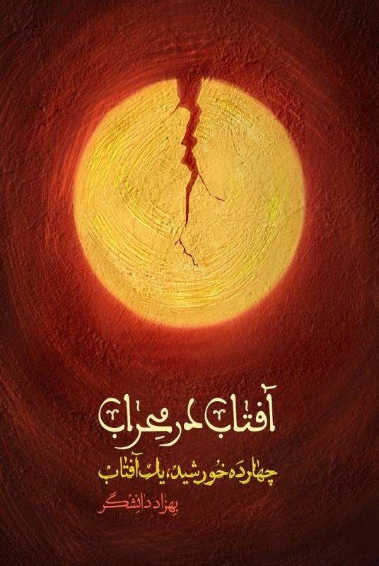 کتاب آفتاب در محراب