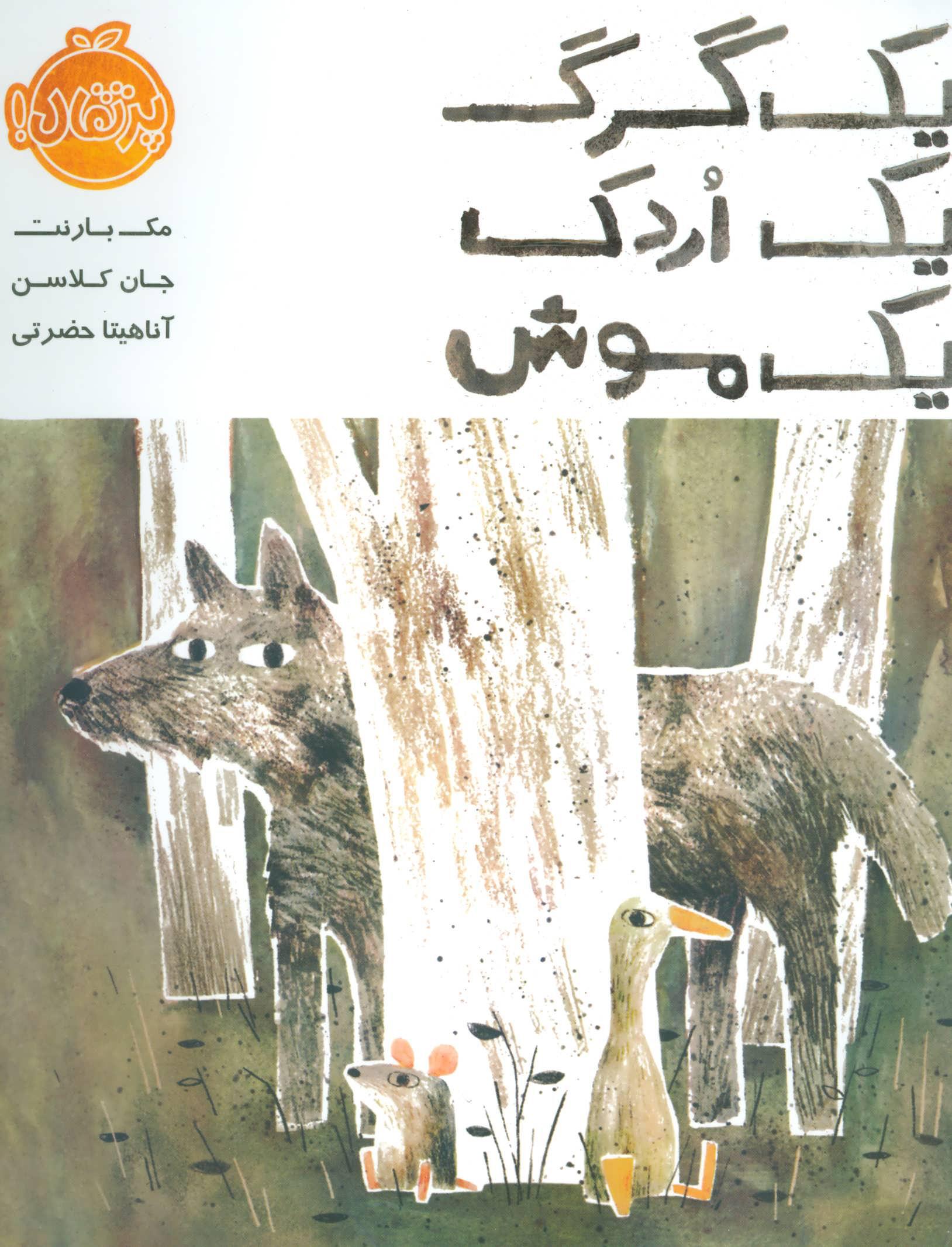 رمان یک گرگ یک اردک یک موش