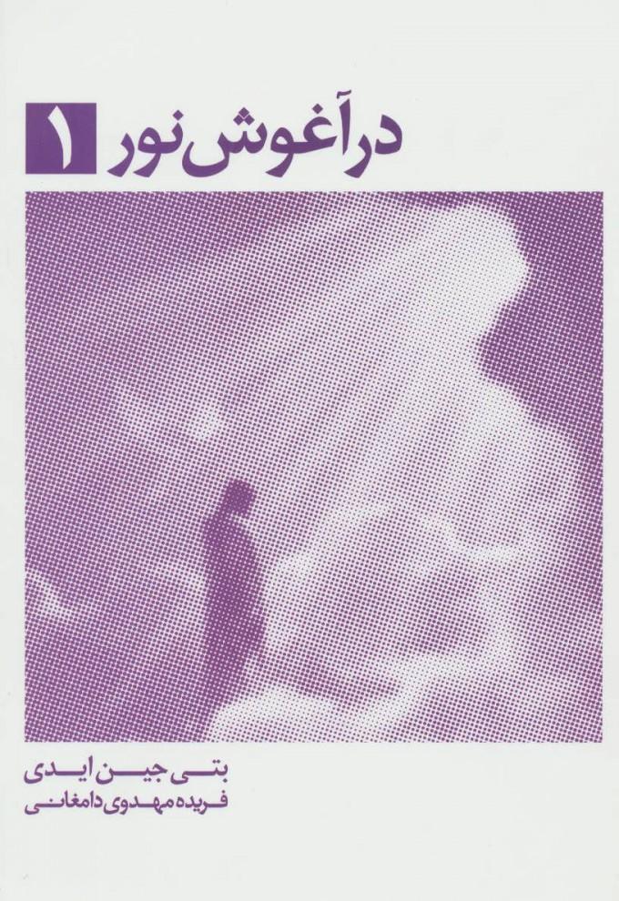 کتاب در آغوش نور 1