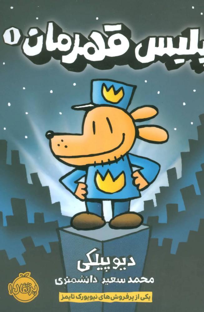 کتاب پلیس قهرمان