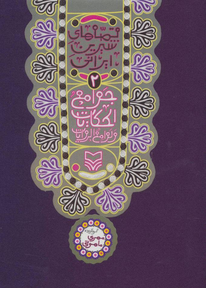 کتاب جوامع الحکایات و لوامع الروایات