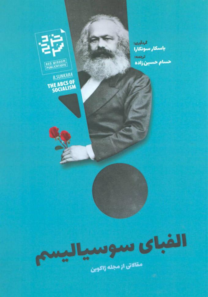 کتاب الفبای سوسیالیسم
