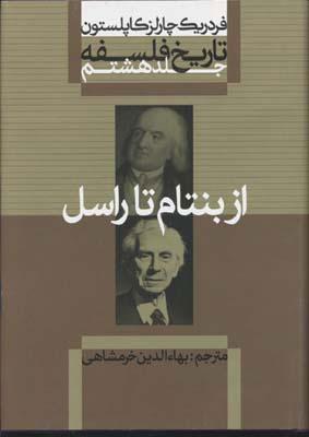 کتاب تاریخ فلسفه (جلد هشتم)