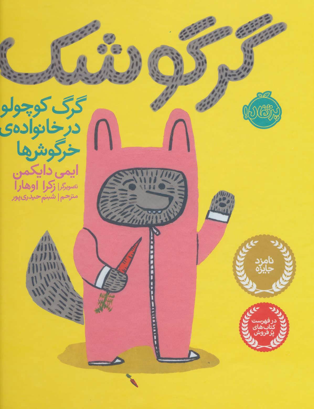 کتاب گرگوشک