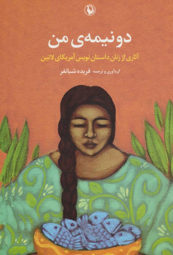 کتاب دو نیمه ی من