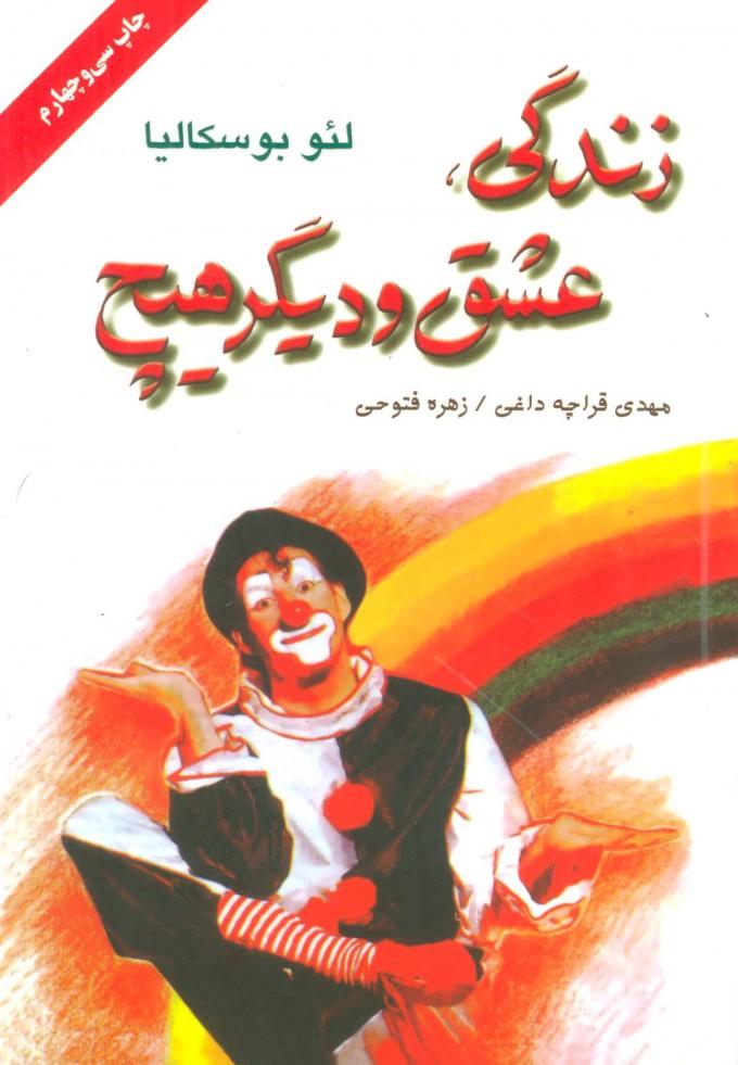 کتاب زندگی عشق و دیگر هیچ