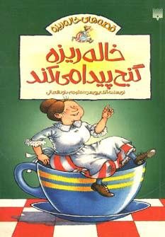 کتاب خاله ریزه گنج پیدا می کند