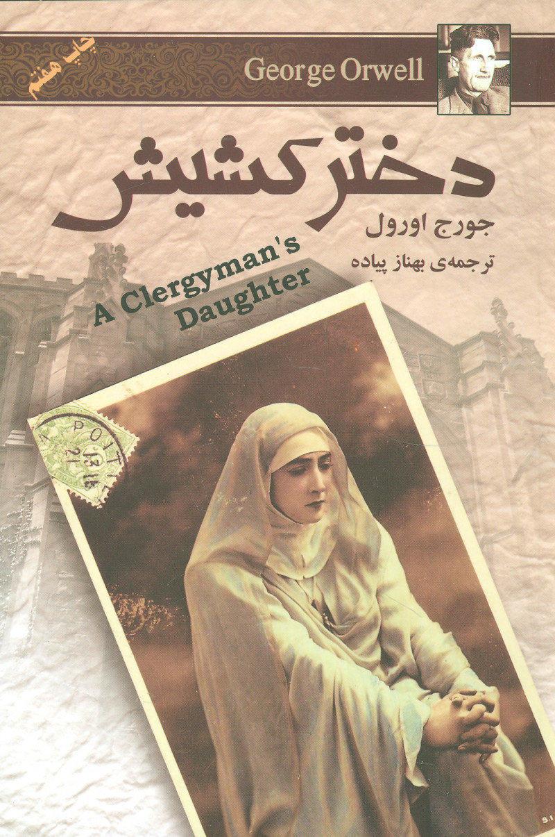 کتاب دختر کشیش