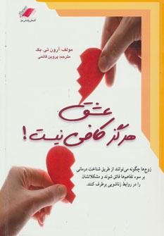 کتاب عشق هرگز کافی نیست!