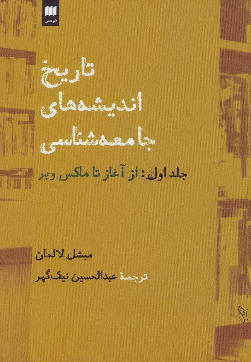 کتاب تاریخ اندیشه های جامعه شناسی 1