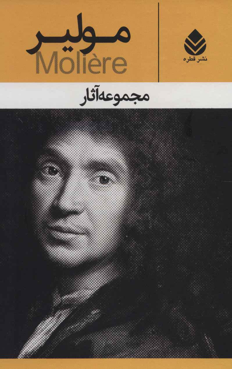 کتاب مجموعه آثار مولیر