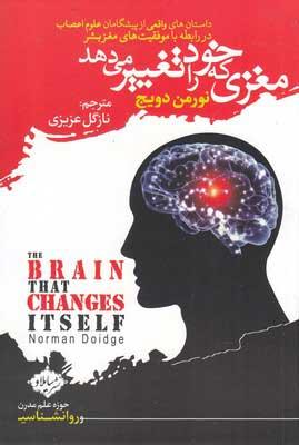 کتاب مغزی که خود را تغییر می دهد