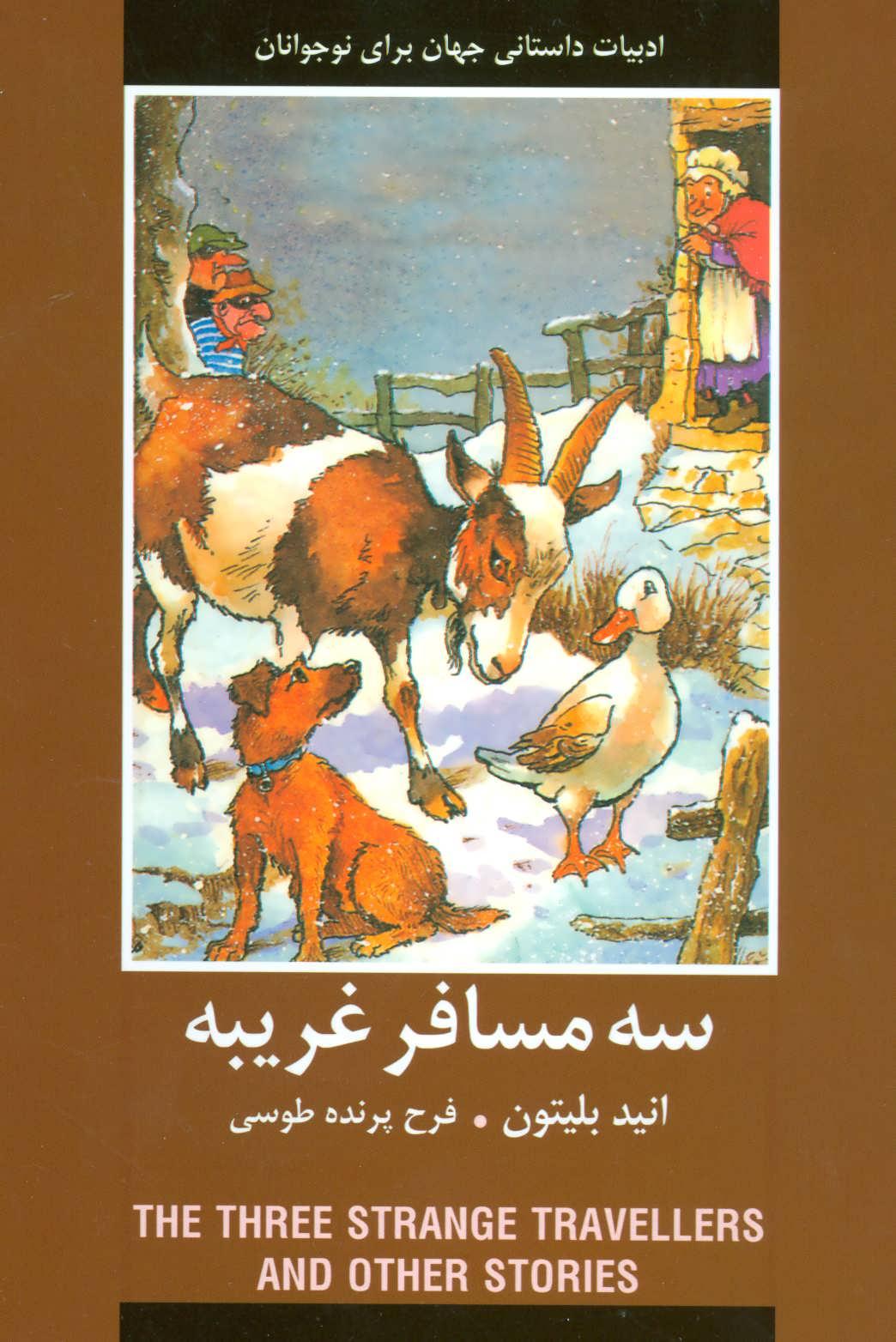 کتاب سه مسافر غریبه