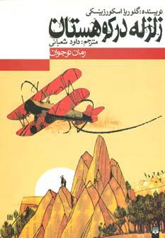 کتاب زلزله در کوهستان