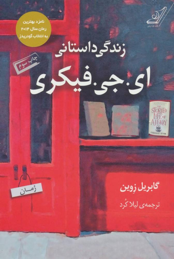 کتاب زندگی داستانی ای. جی. فیکری