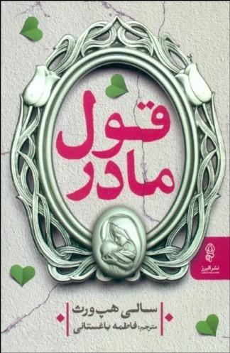 کتاب قول مادر