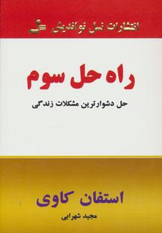 کتاب راه حل سوم