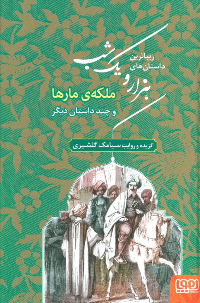 کتاب زیباترین داستان های هزار و یک شب 2