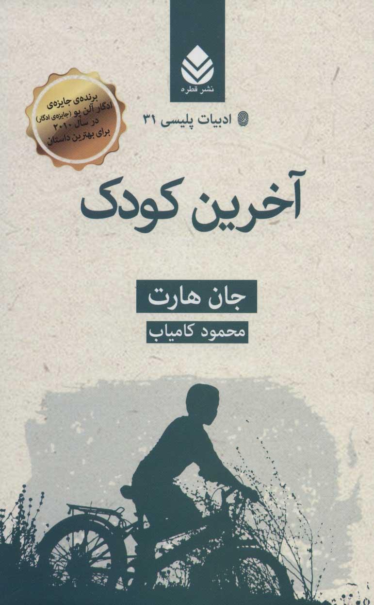 کتاب آخرین کودک