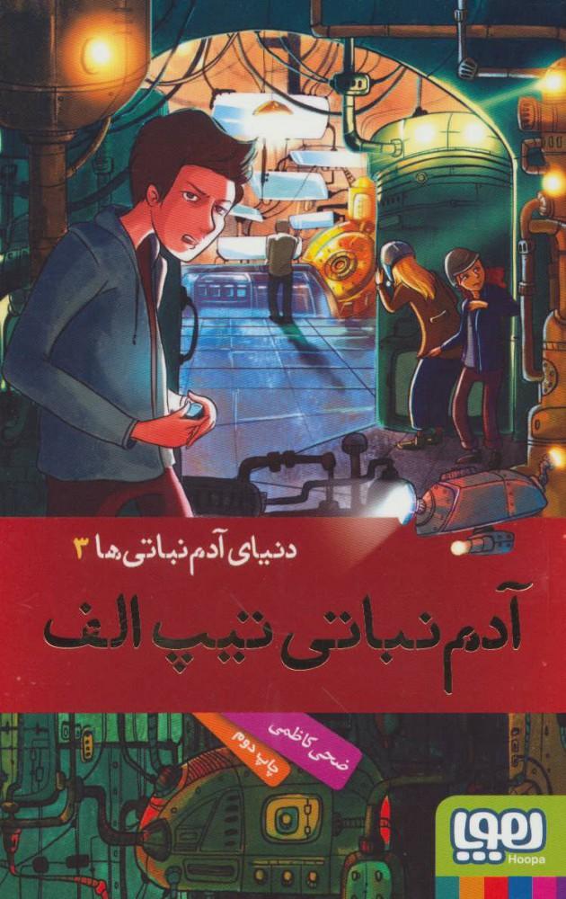 کتاب دنیای آدم نباتی ها 3