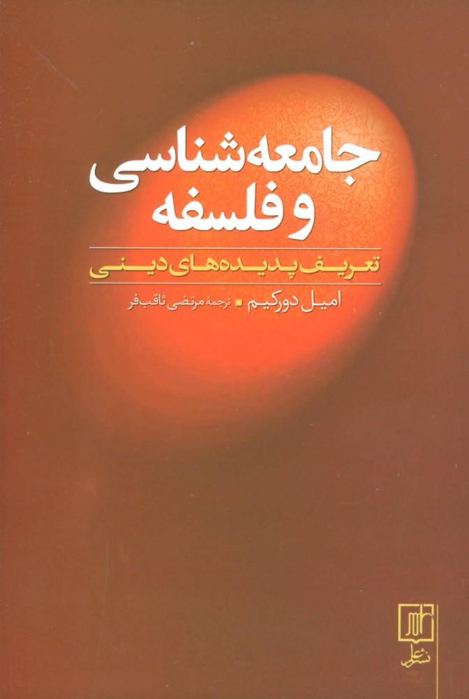 کتاب جامعه شناسی و فلسفه
