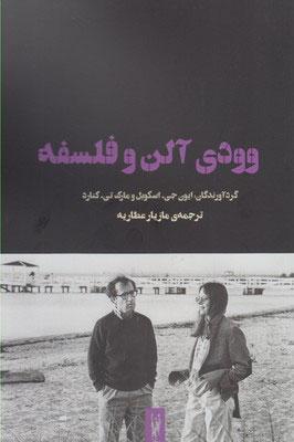 کتاب وودی آلن و فلسفه