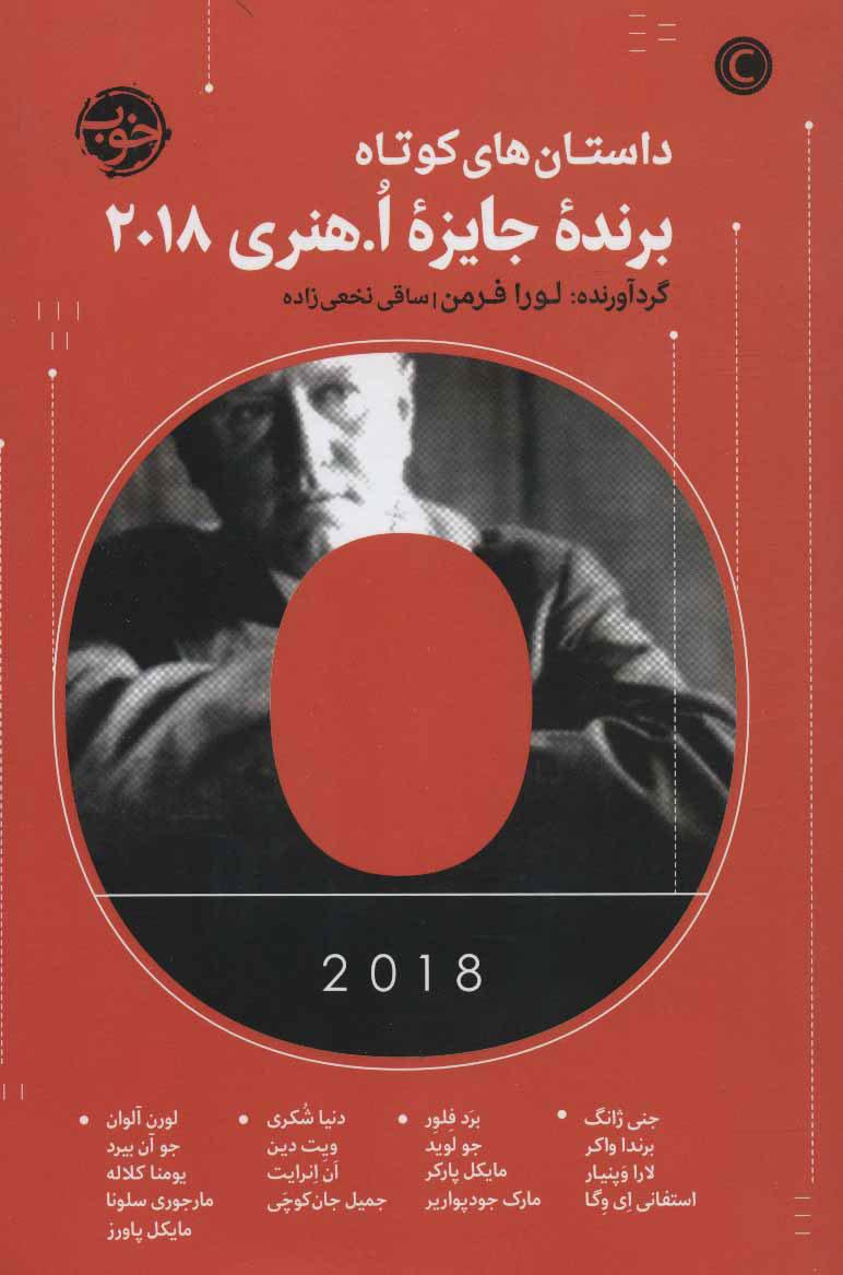 کتاب داستان های کوتاه برنده جایزه ا.هنری 2018