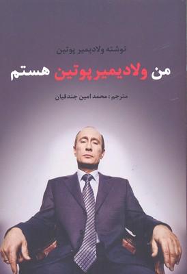 کتاب من ولادیمیر پوتین هستم