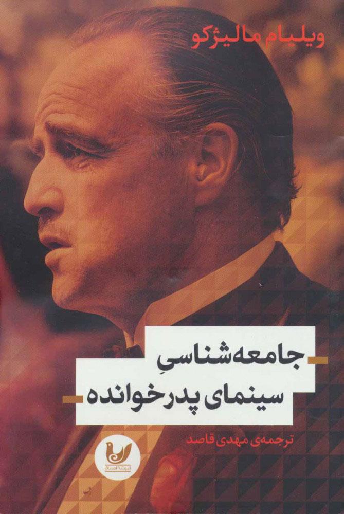 کتاب جامعه شناسی سینمای پدر خوانده