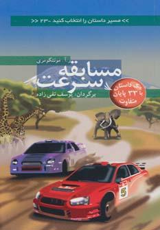 کتاب مسابقه سرعت