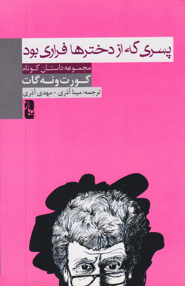 کتاب پسری که از دخترها فراری بود
