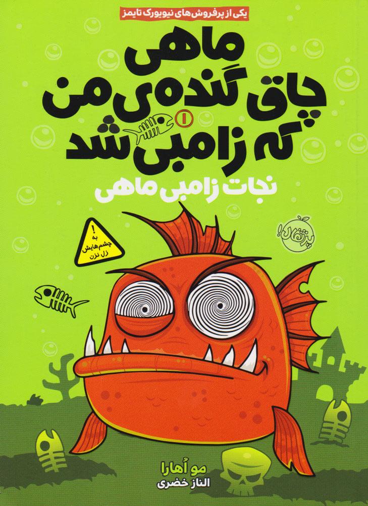 کتاب ماهی چاق گنده ی من که زامبی شد