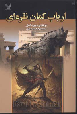کتاب ارباب کمان نقره ای