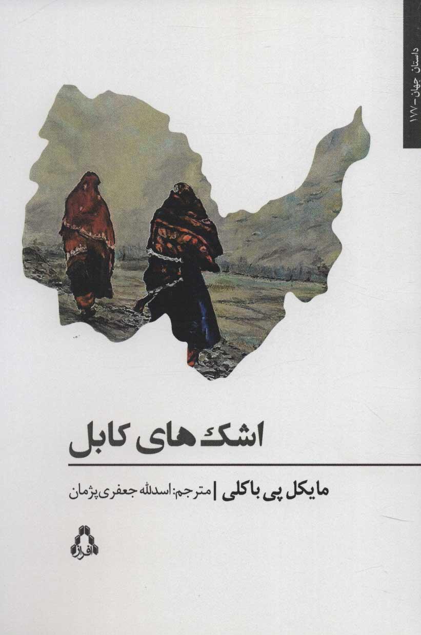 کتاب اشک های کابل