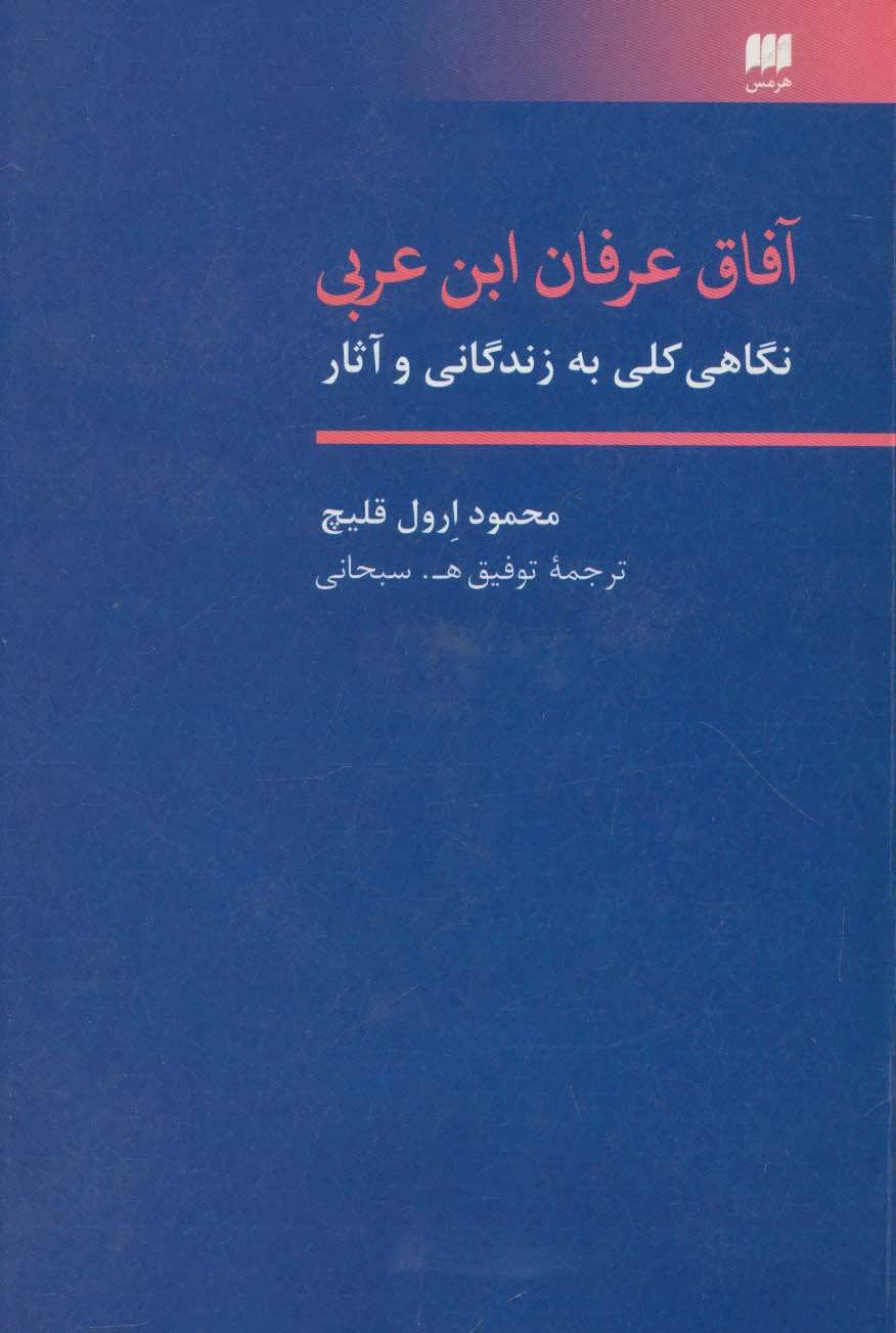 کتاب آفاق عرفان ابن عربی