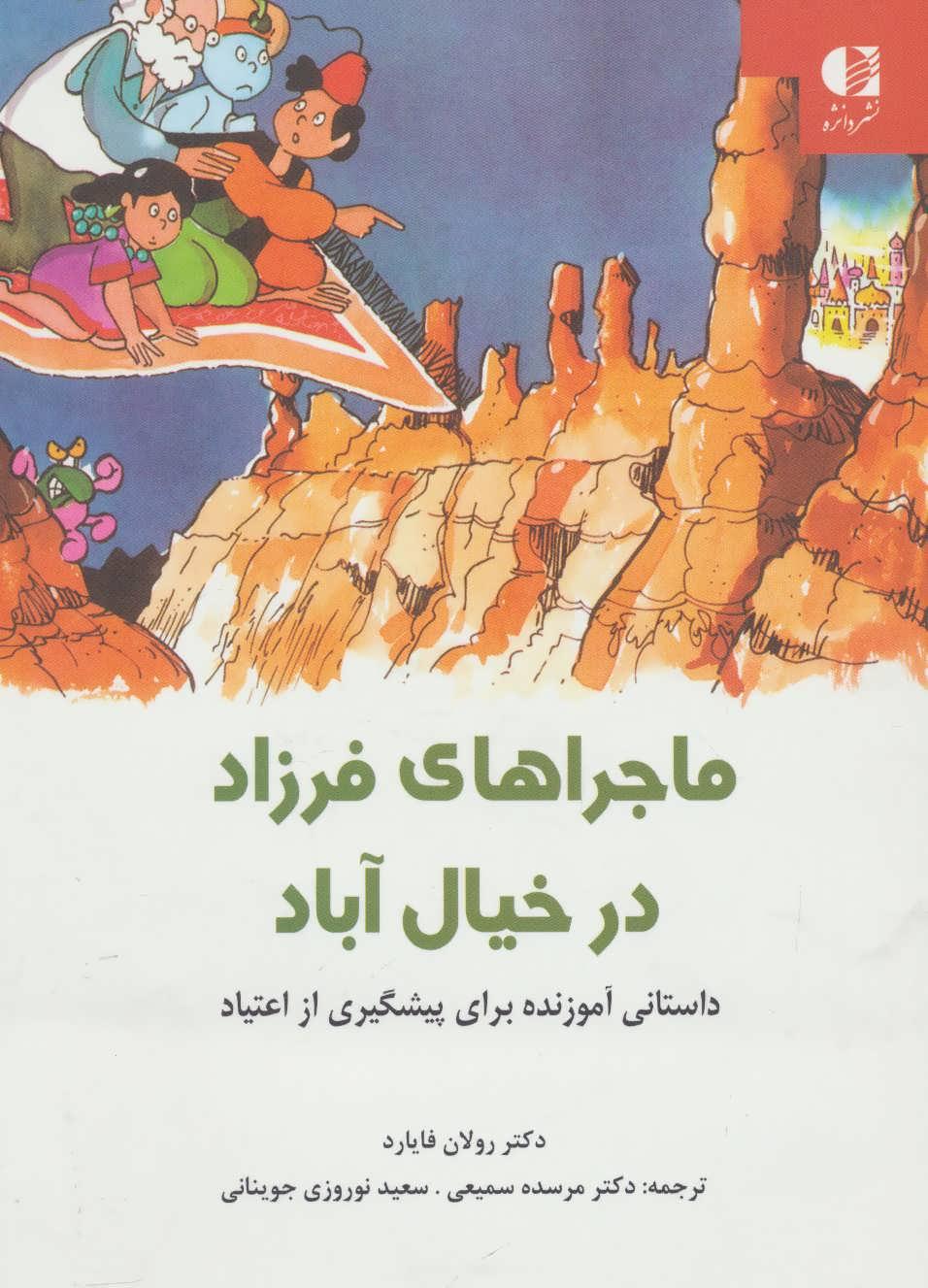 کتاب ماجراهای فرزاد در خیال آباد