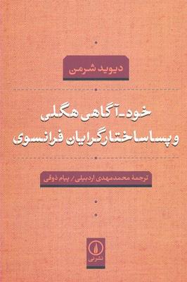کتاب خود- آگاهی هگلی