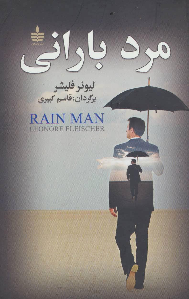 کتاب مرد بارانی