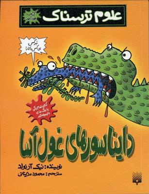 کتاب دایناسورهای غول آسا